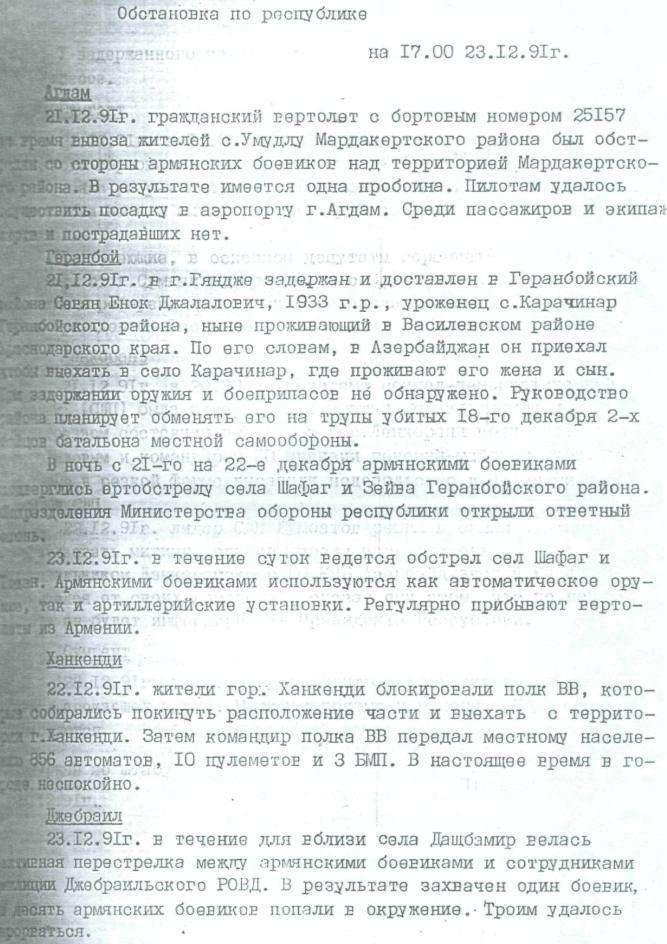 svodka3