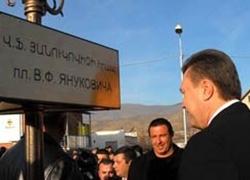 ploshad yanukovicha