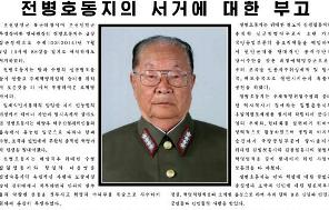 jon-pyong-ho-1926-2014-L-wKCyeo