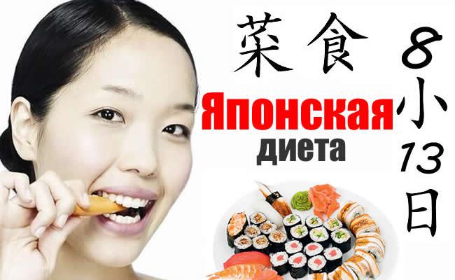 доставка японской еды на Eda.ua