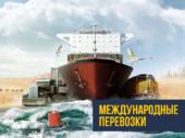 mezhdunarodnye-perevozki