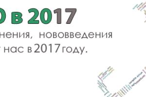 osago-2017