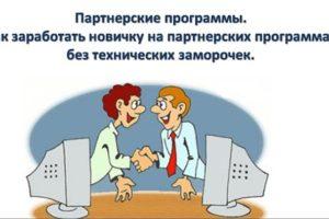 partnerskaya-programma