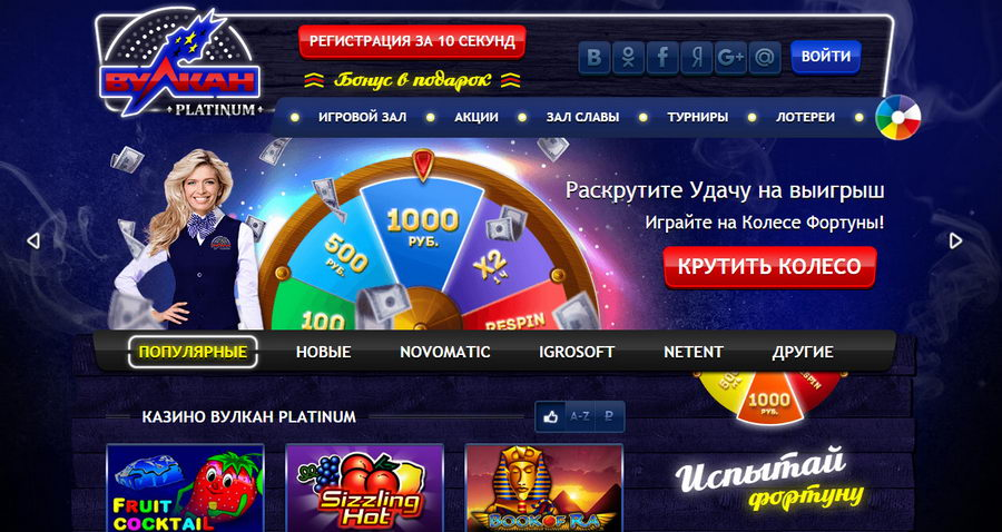 kazino-vulkan-platinum-com