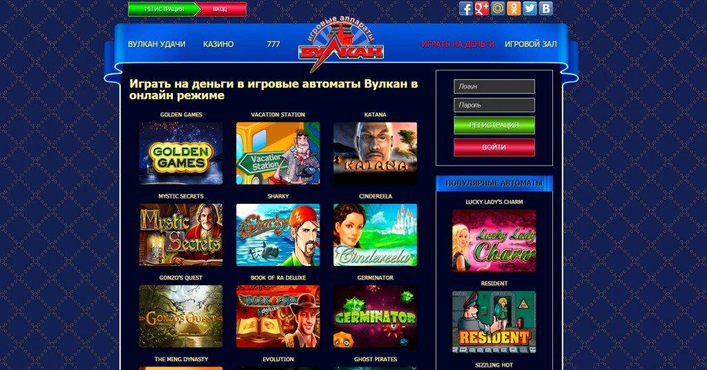 вулкан игровые онлайн на деньги