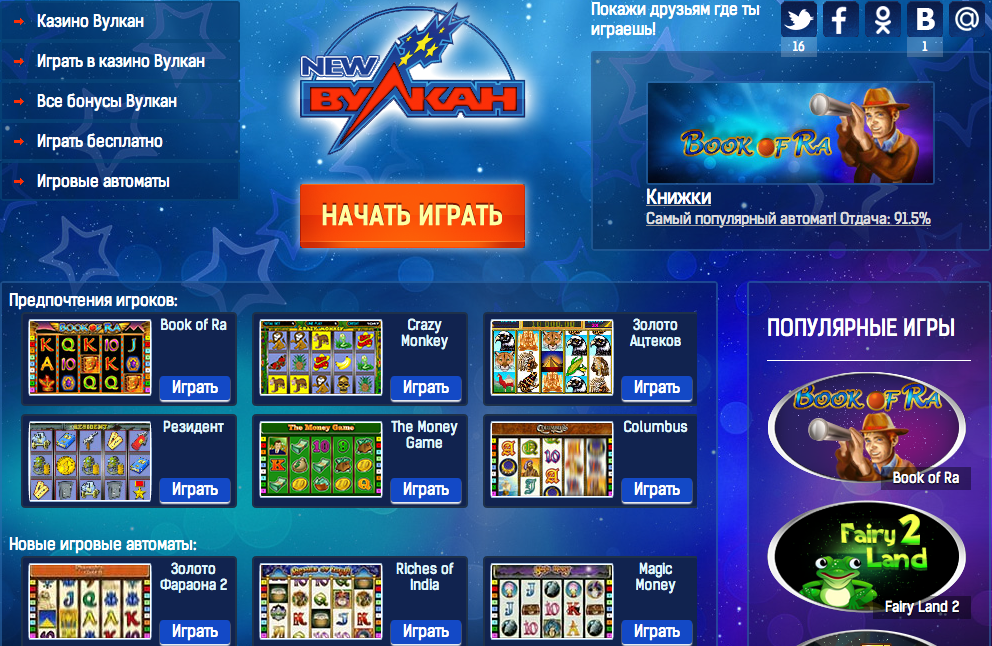 сайт game vulcan