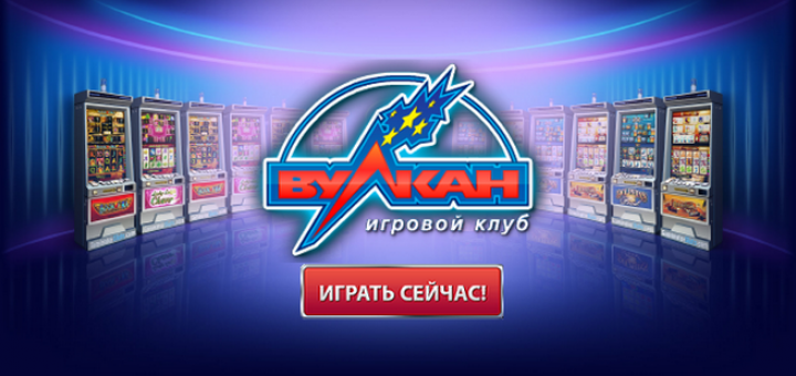 vulcan casino slots com