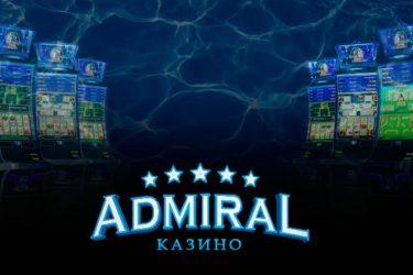 Адмирал казино зеркало от блокировки
