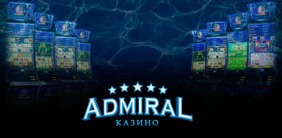 скачать казино адмирал