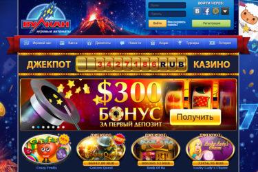 вулкан казино онлайн отзывы