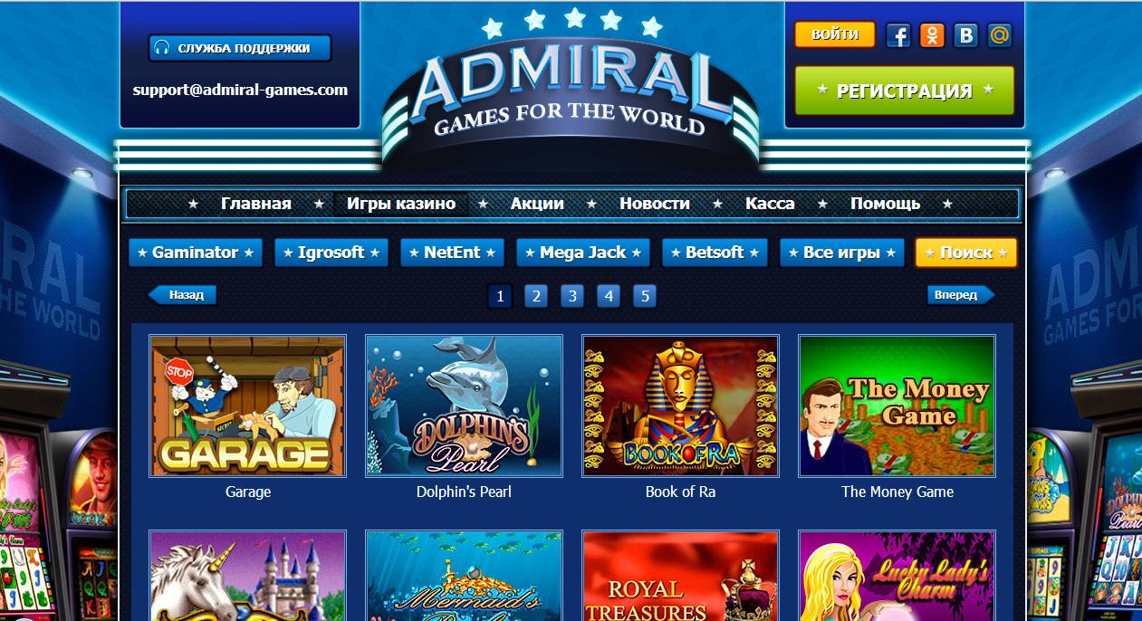 сайт казино admiral