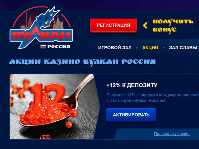 вулкан россия казино лицензированный