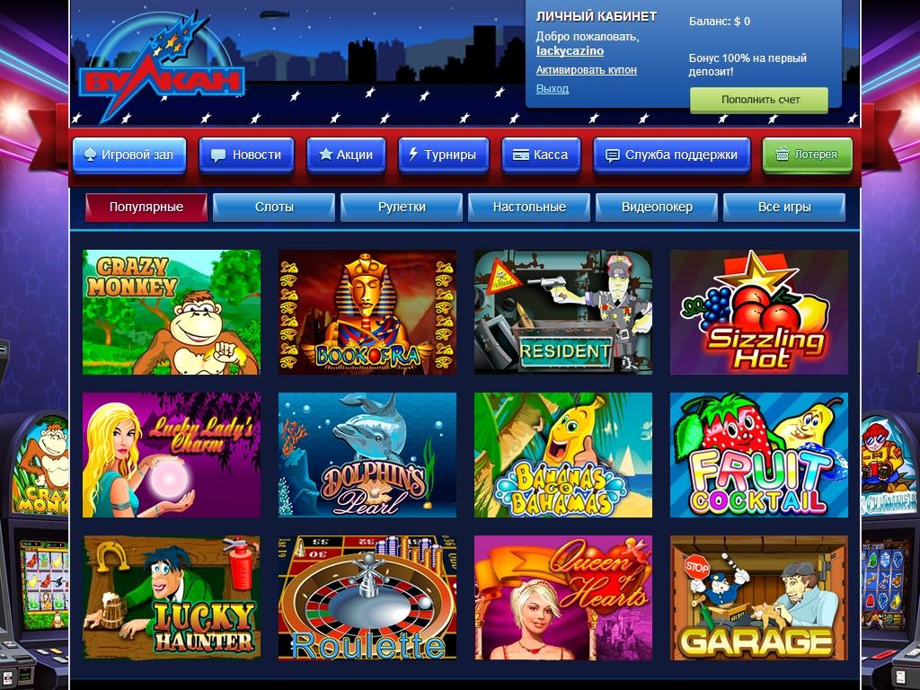 казино играть бесплатно без регистрации вулкан