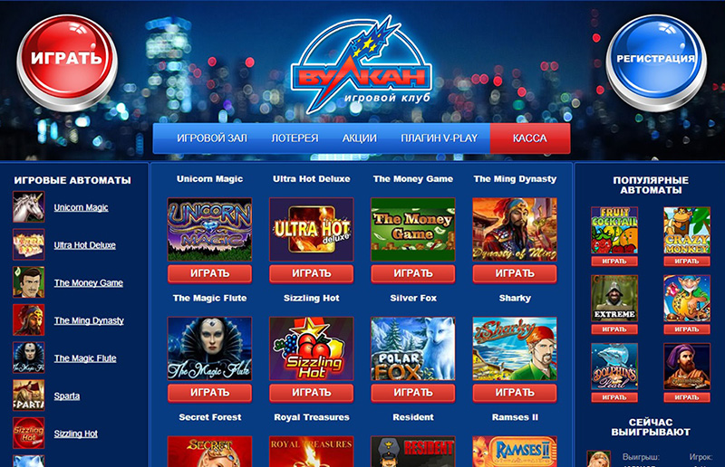 вулкан игровые автоматы на деньги официальный