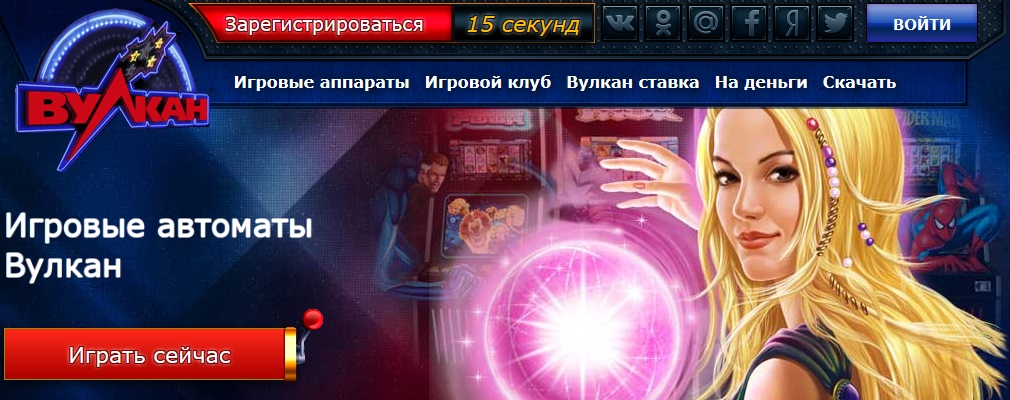 Играть В Игры Казино Онлайн Вулкан