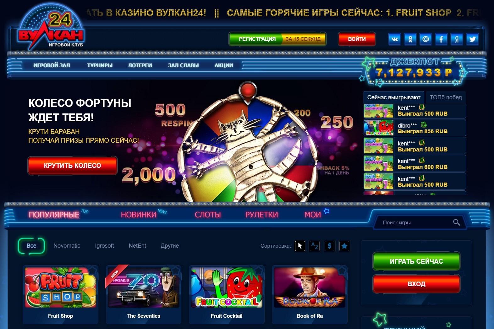 играть онлайн в казино vulkan24