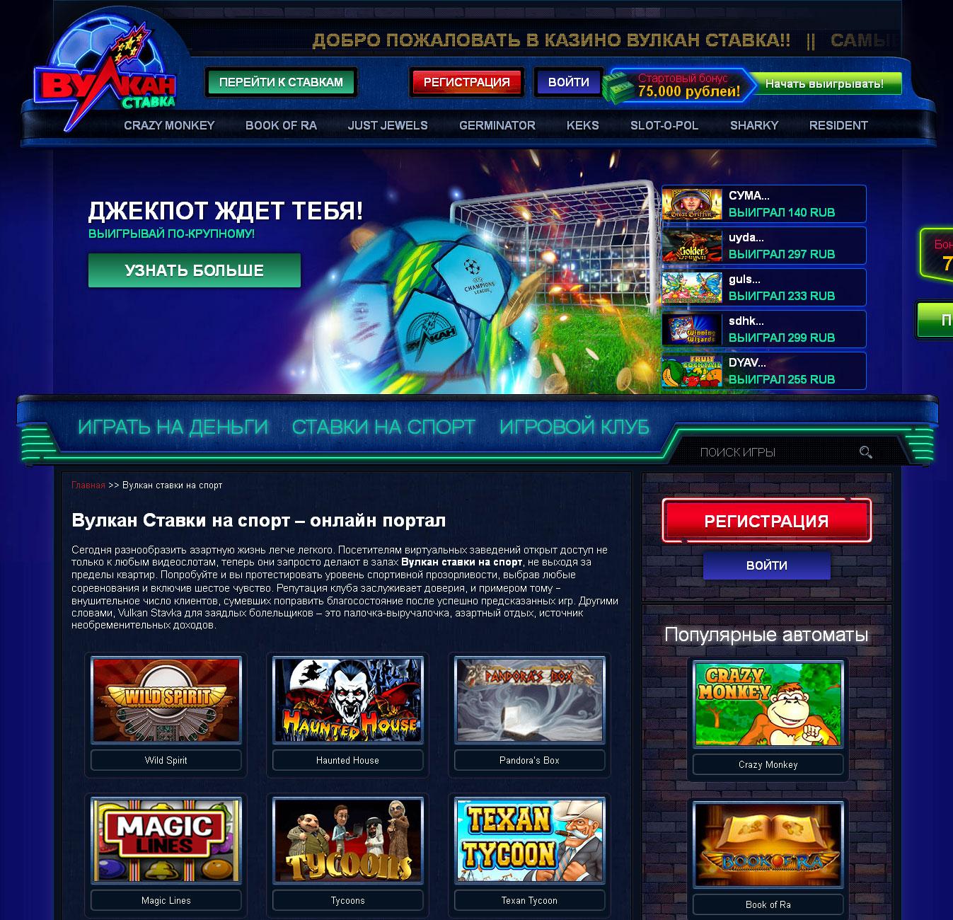 вулкан ставка игровые автоматы онлайн