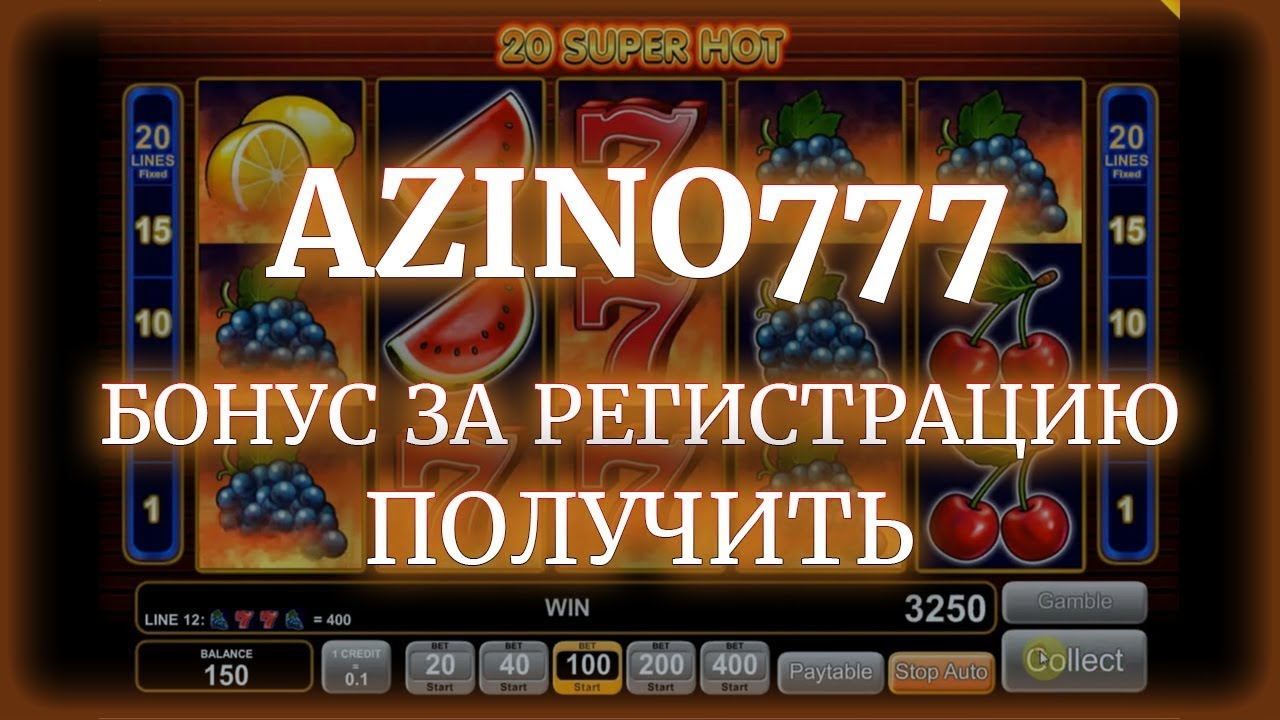 азино777 с бездепозитным бонусом за регистрацию