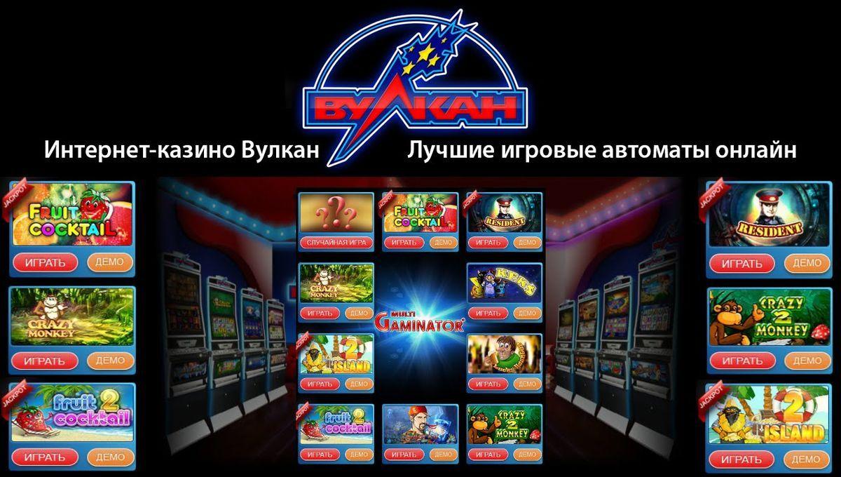 казино онлайн vulcan casino