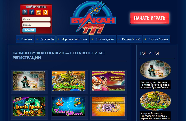 вулкан онлайн ru
