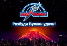 https stavochka online vulkan live ru