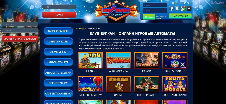 клуб игровых автоматов вулкан ru