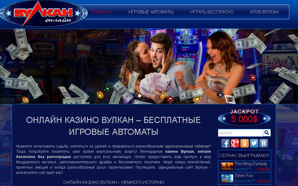 интернет казино вулкан на деньги