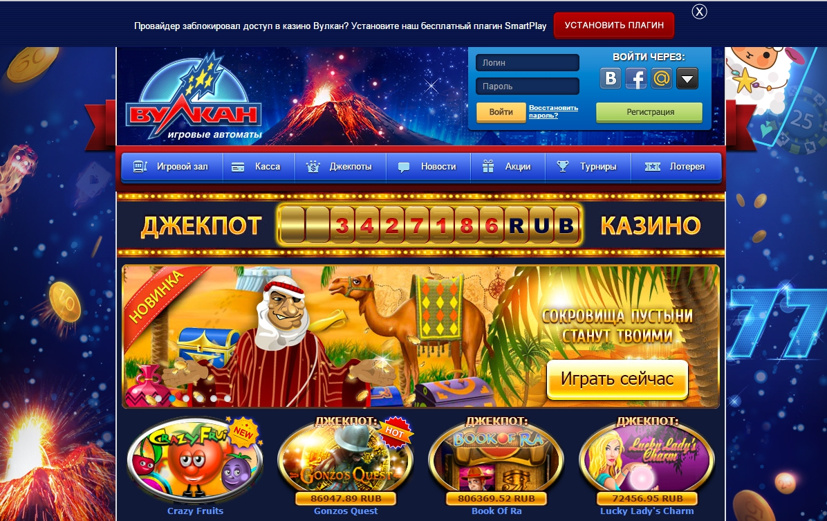 игровой сайт вулкан