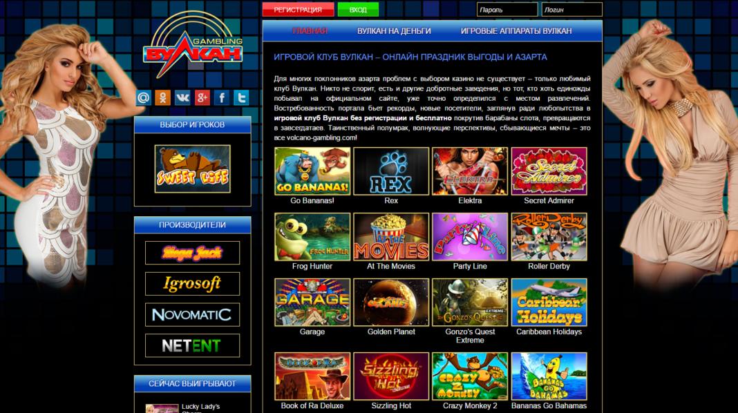 казино вулкан игровые зеркало