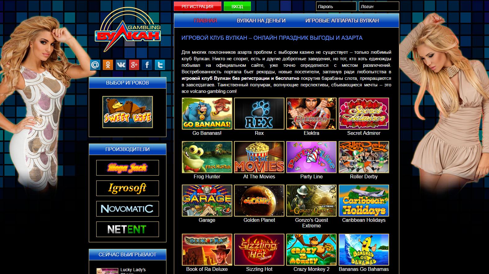 вулкан клуб казино онлайн зеркало