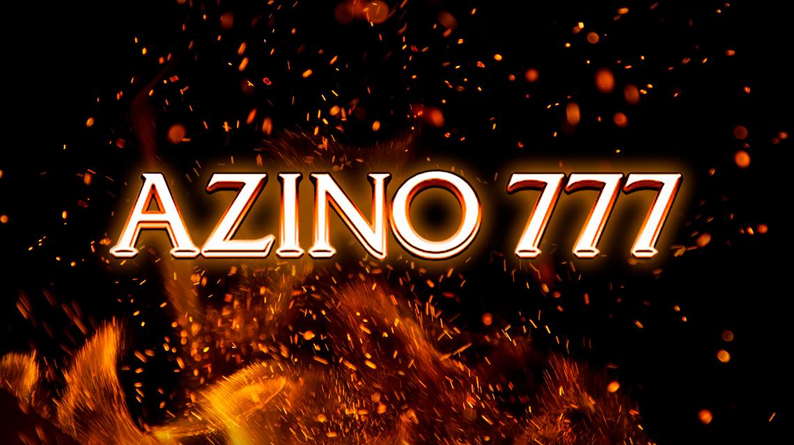 azino777 казино онлайн играть официальный сайт