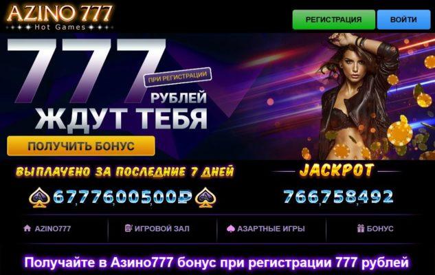 azino kazino 777 ru