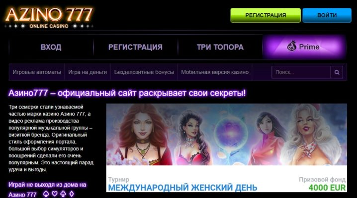 азино777 официальный сайт казино три топора вход