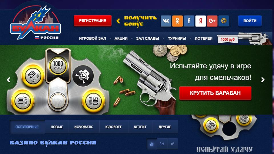 фото Russia vulkan обзор казино