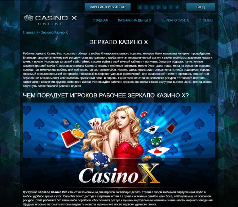 официальный сайт казино х зеркало на сегодня