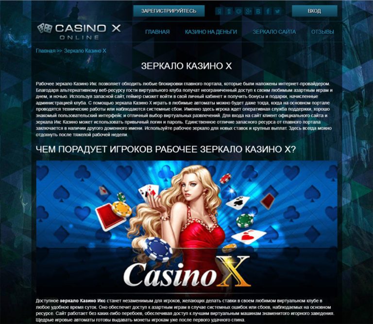 casino x доступное зеркало на сегодня
