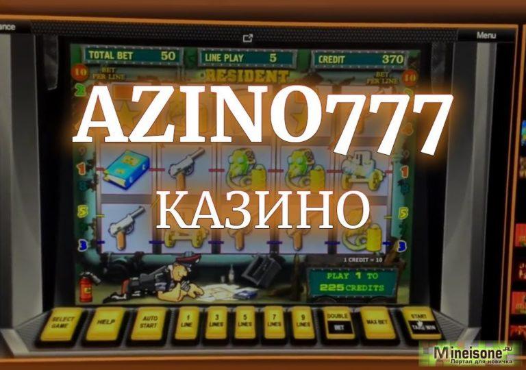 азино 777 рабочая